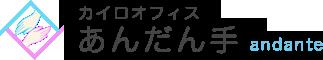 あんだん手|静岡県浜松市のカイロプラクティック 浜北区